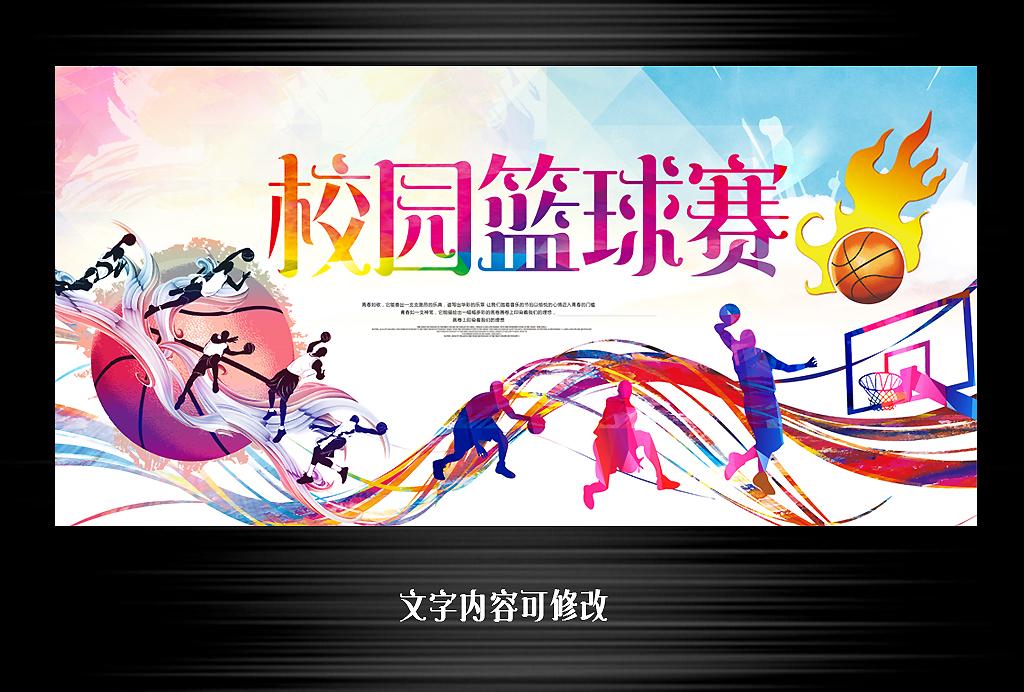 运动会海报学校展板校园展板体育竞技比赛青春广告设计创意