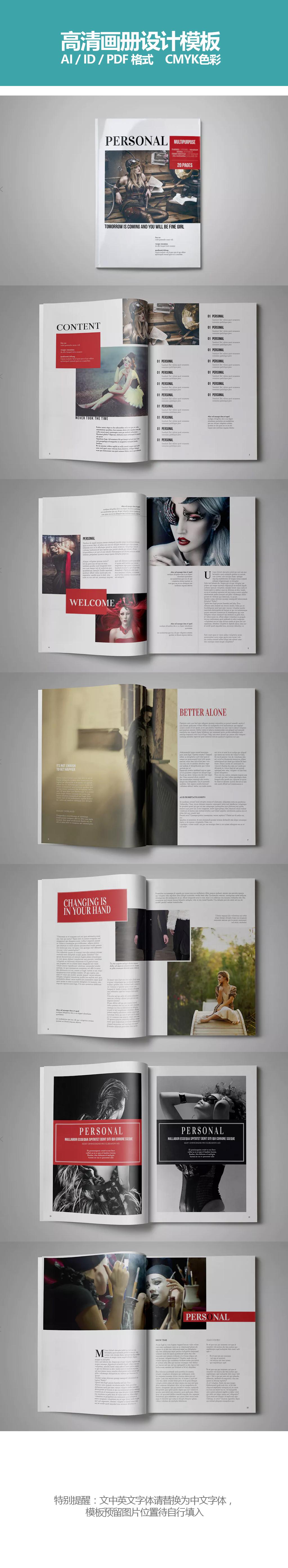 2017年产品画册封面内页排版ps.图片