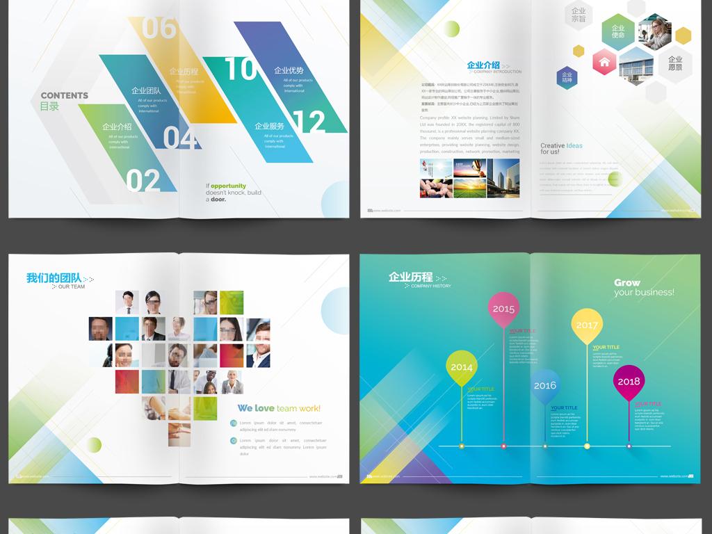创意大气企业宣传画册设计ai模板图片