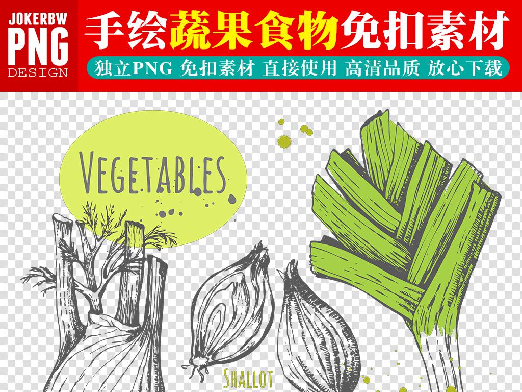 背景海报素材食物透明图片手绘食品png图片图片食物蔬果手绘素材素材
