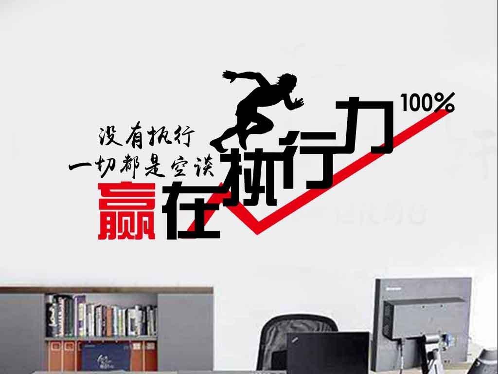壁饰时尚立体3d背景墙手绘办公室壁纸企业文化励志