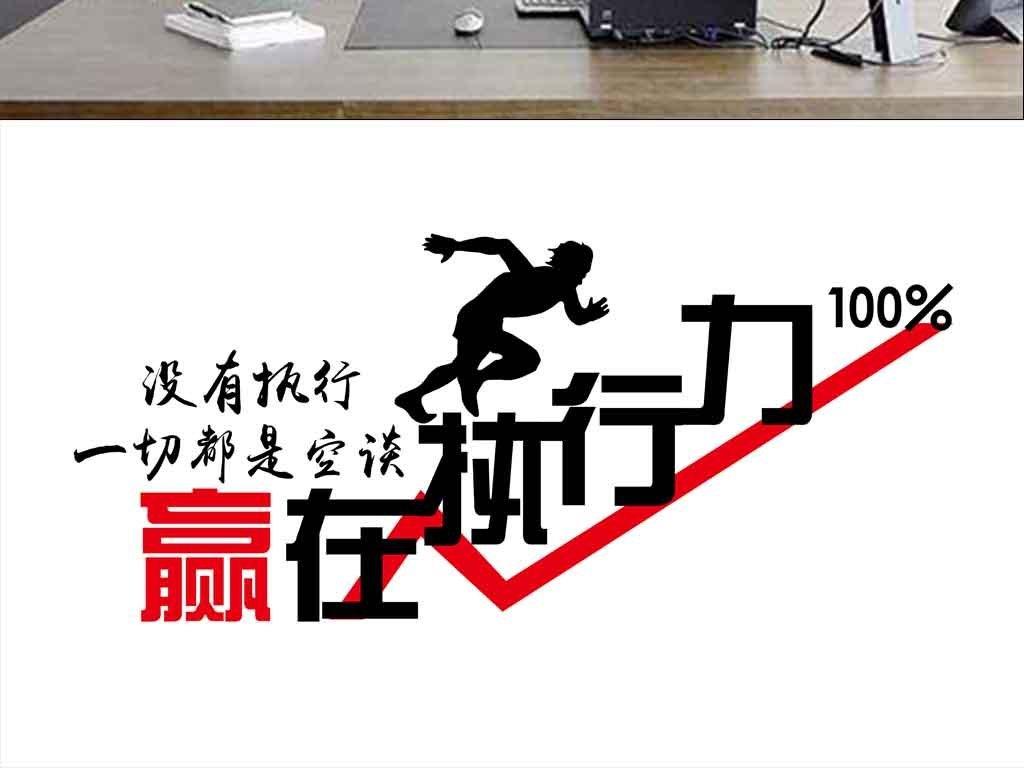赢在执行力企业励志形象墙贴图片