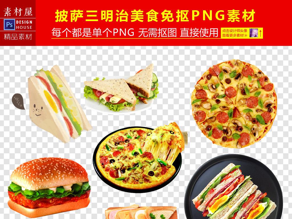 卡通披萨三明治png素材图片