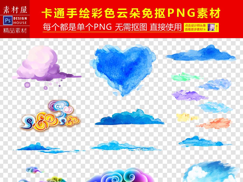 卡通手绘彩云彩色云朵png海报素材