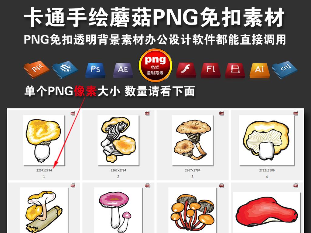 卡通手绘蘑菇png免抠素材psd海报设计