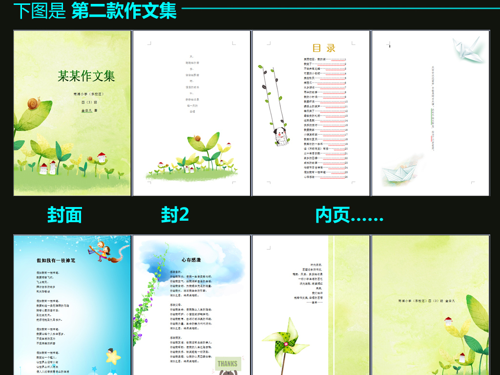 诗集封面设计矢量图