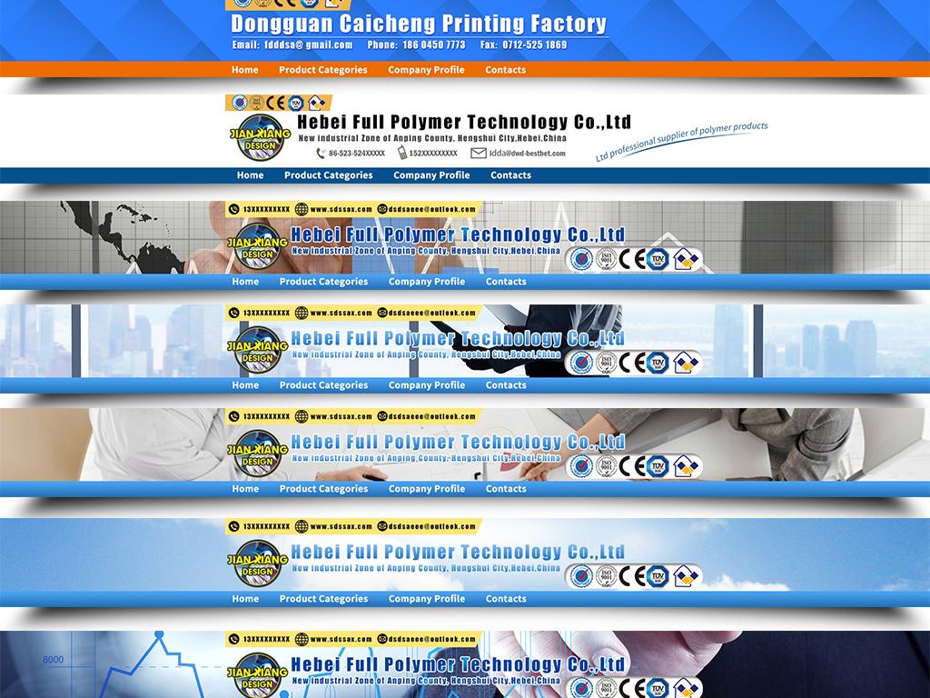阿里巴巴国际站全屏店招导航psd模板图片设计素材_psd图片