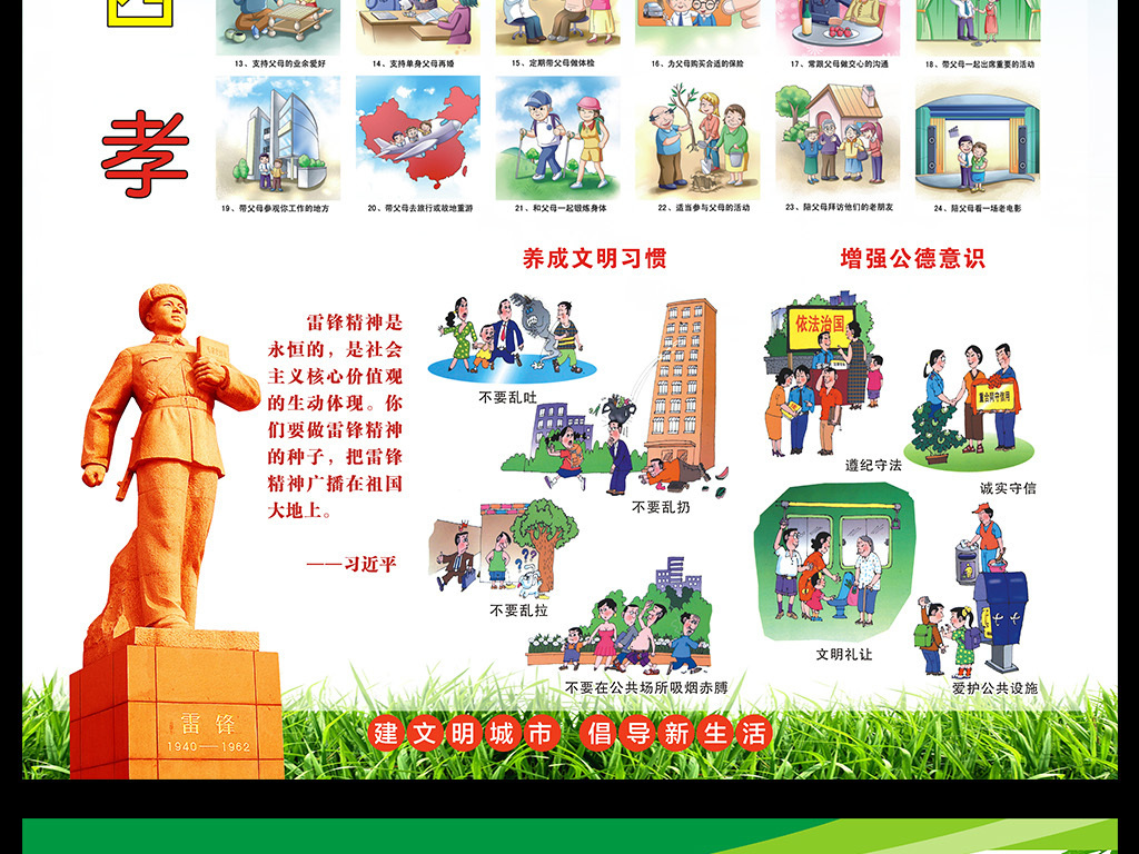 创建文明城市标语创文展板创文海报