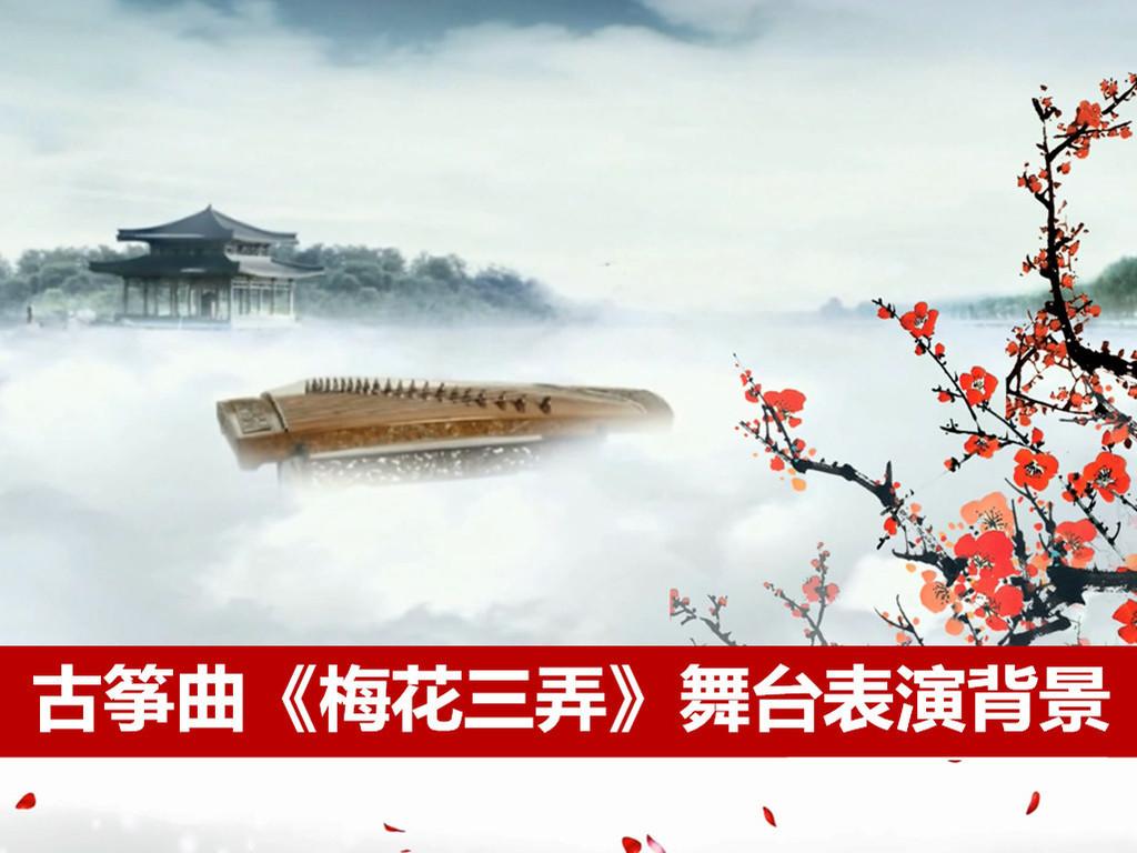 古筝表演背景古筝曲梅花三弄中国风水墨素材