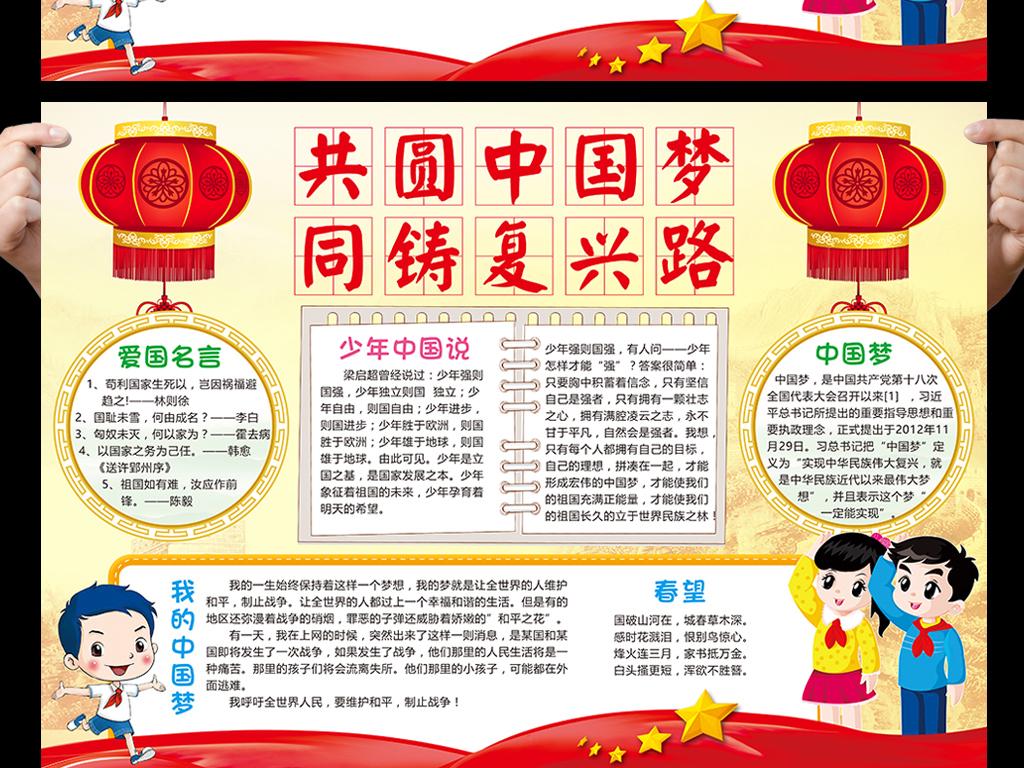 共圆中国梦小报同铸复兴路手抄报电子小报