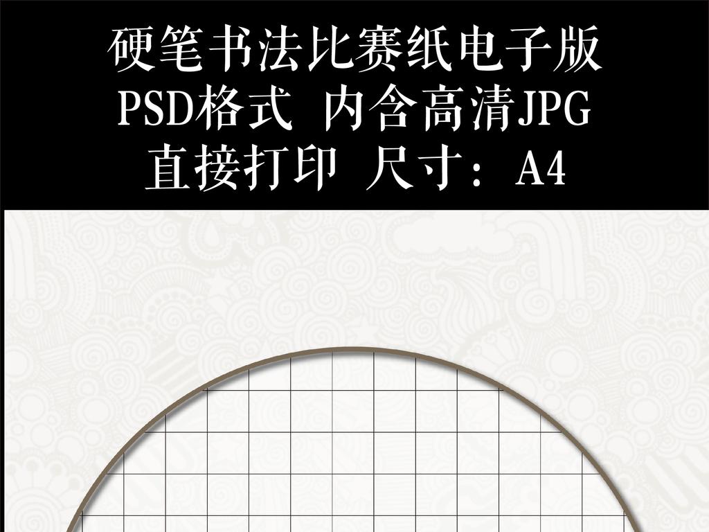 psd)硬笔书法比赛纸比赛信纸圆形格子信纸圆弧信纸