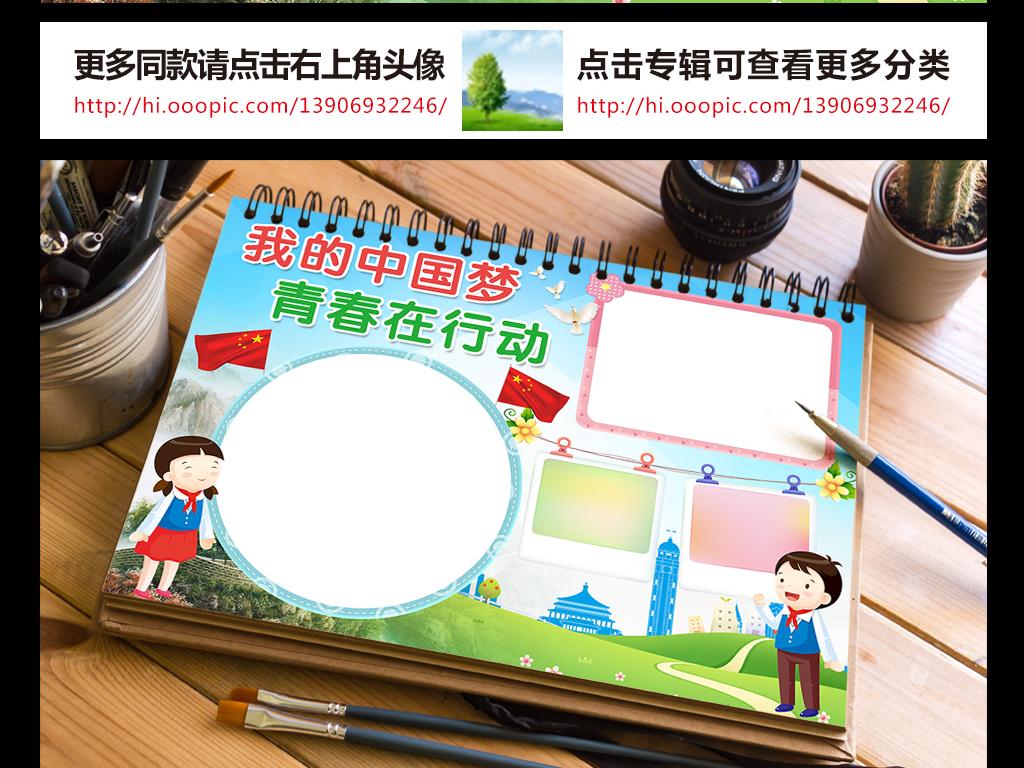 我的中国梦小报青春在行动手抄报电子小报