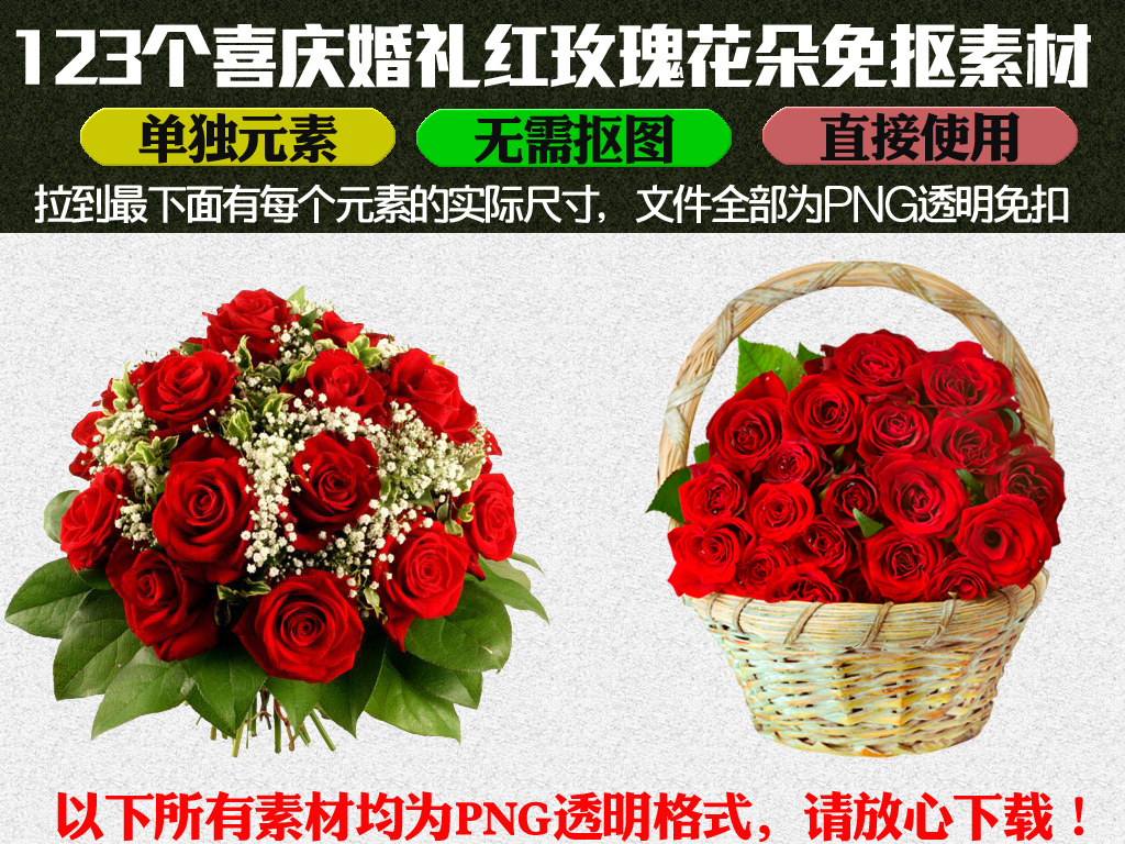 123个大红色浪漫唯美婚礼玫瑰花素材