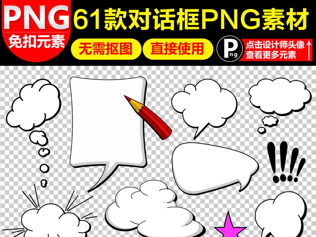 对话聊天说话卡通手绘爆炸云平面放射ps海报素材设计元素气泡花边