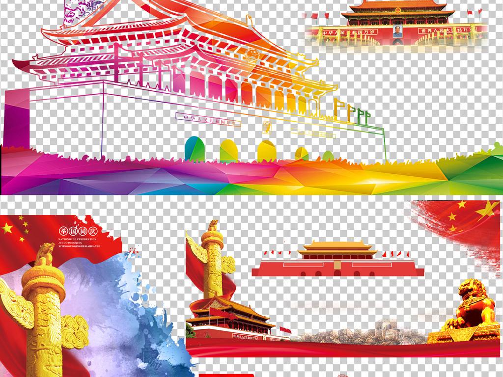 中国国旗天安门人民大会堂背景素材图片下载png素材 其他图片