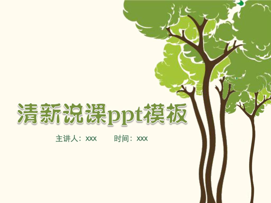 绿色清新大树教师赛课教学说课ppt模板图片