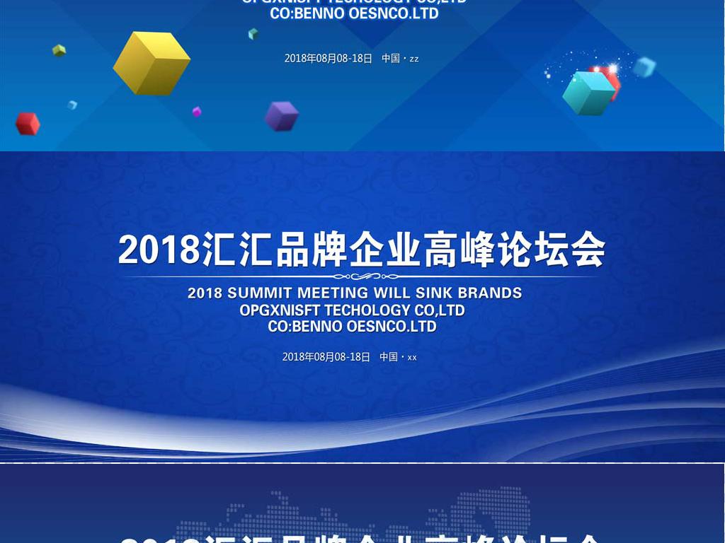 创新蓝色科技会议企业文化背景展板设计图片