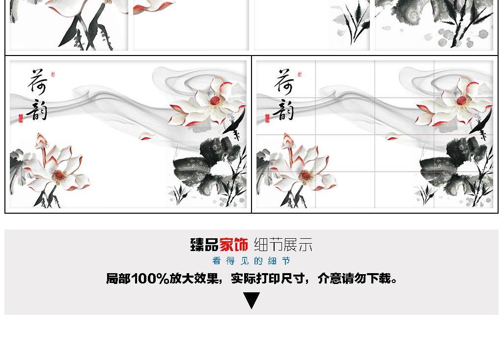 荷韵手绘水墨画莲花新中式客厅背景墙装饰画