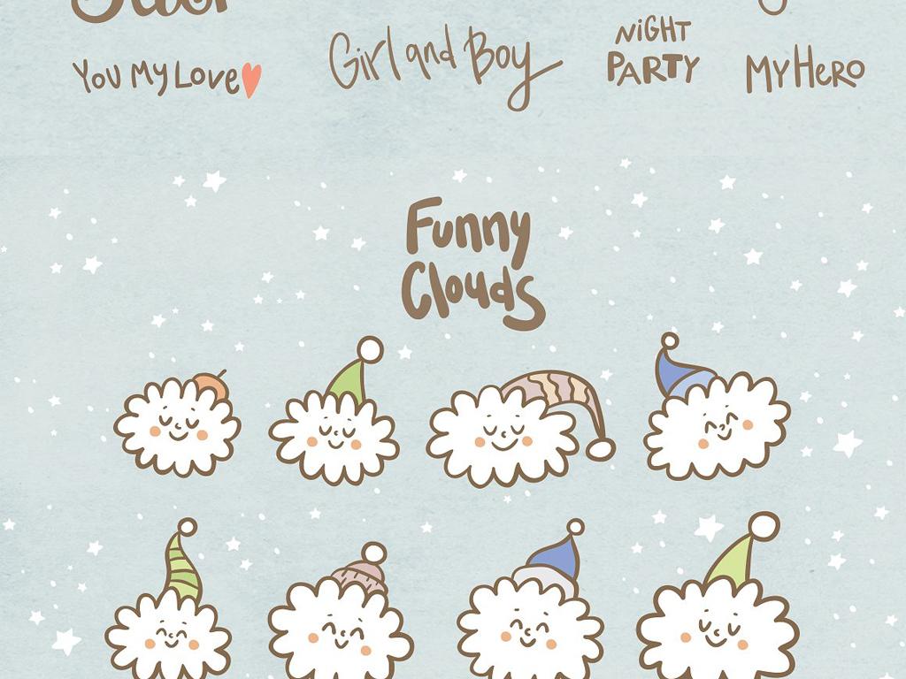 星星云朵卡通                                  可爱