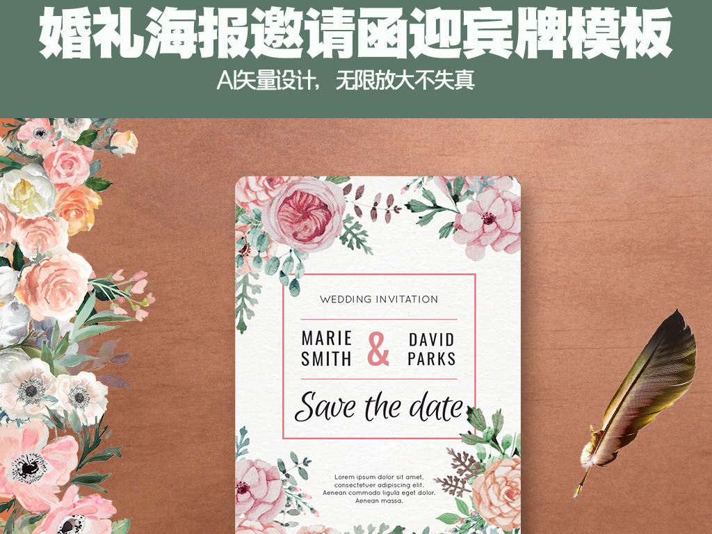 唯美手绘水彩花卉婚礼邀请函请柬展架模板