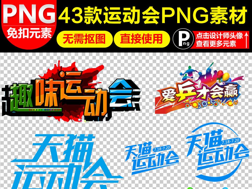 天猫运动会logo字体超级运动会png