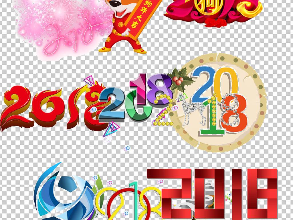2018狗年新年年会签到处舞台元素