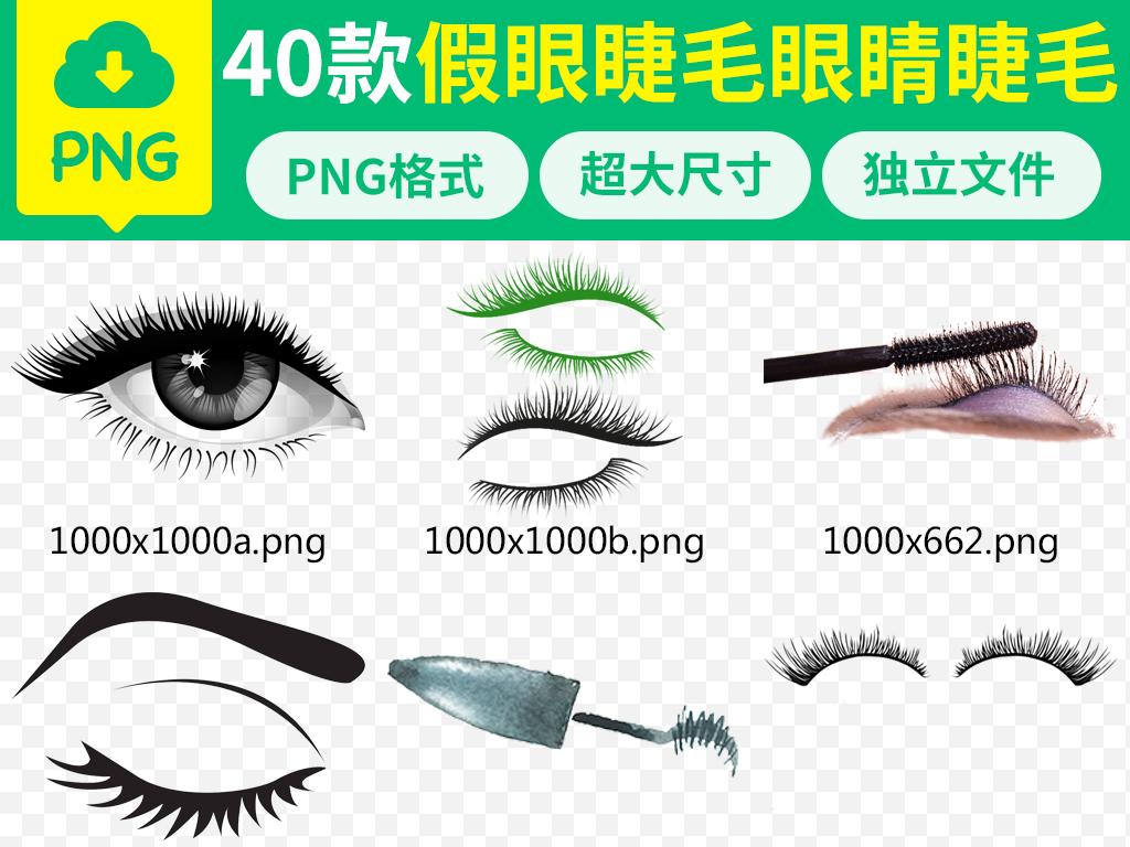 眼影素材化妆品粉末图片卡通人物眼睛睫毛