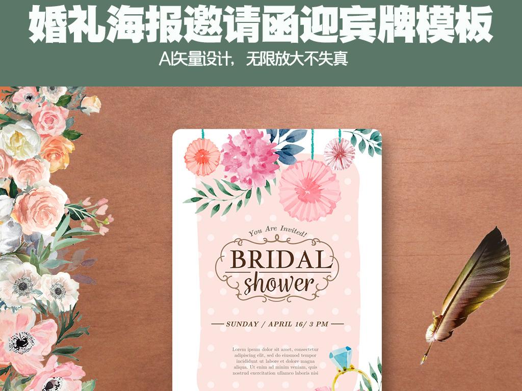 唯美手绘水彩花卉生日婚礼宴会邀请函模板