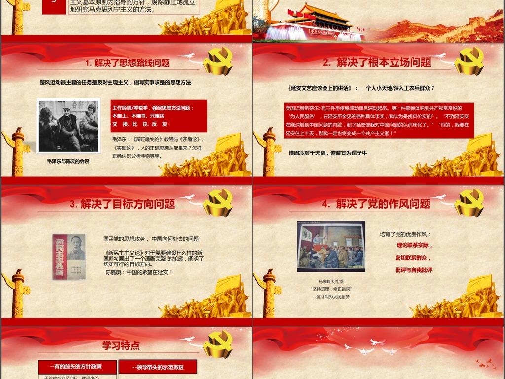 红色革命精神学习延安精神ppt模板