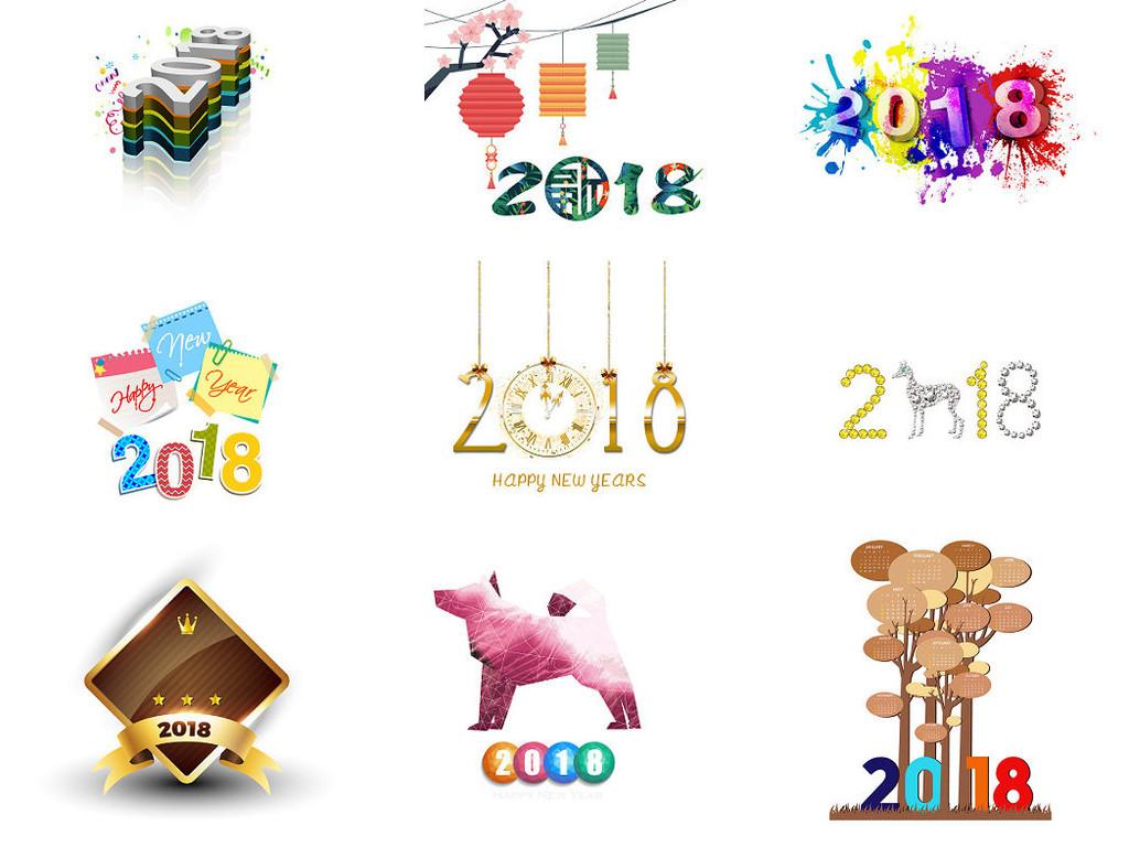 创意2018狗年艺术字免抠设计素材