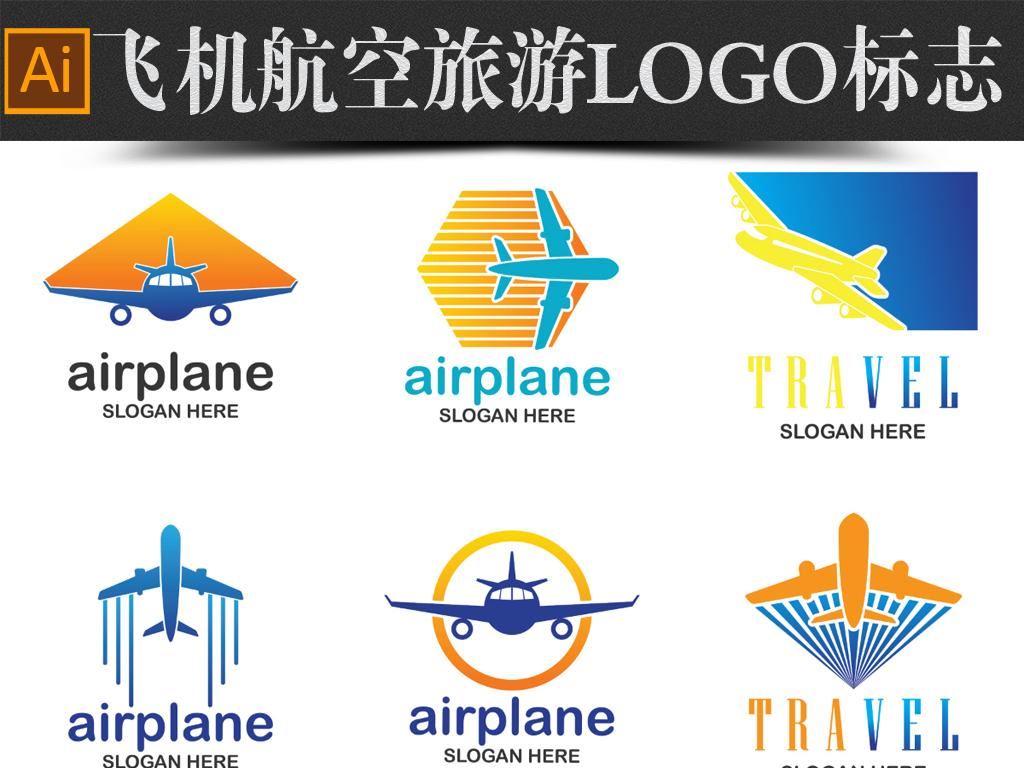 航空飞机旅游公司logo标志矢量模板图片