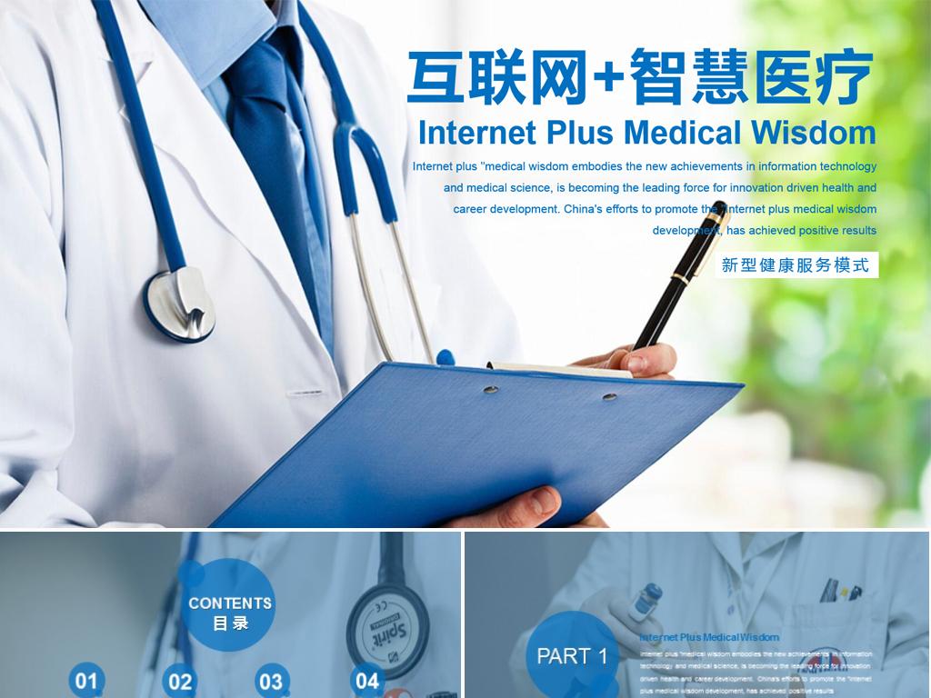 互联网 大健康智慧医疗ppt模板