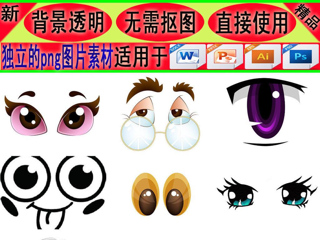 睫毛眼睛手绘眼睛卡通眼睛形象设计3