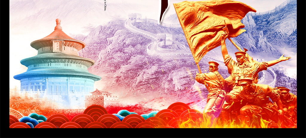 创意中国风八一建军节宣传海报设计图片