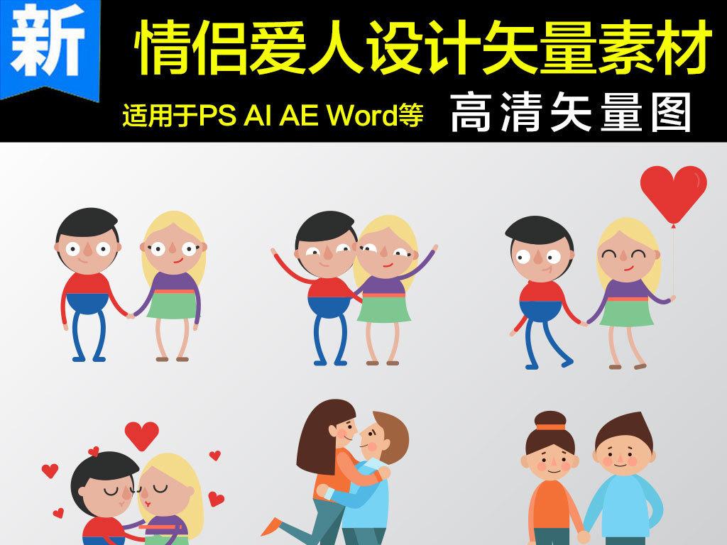 手绘漫画韩国风格结婚人物剪影新娘新浪爱情气球拥抱新人人物情侣人物