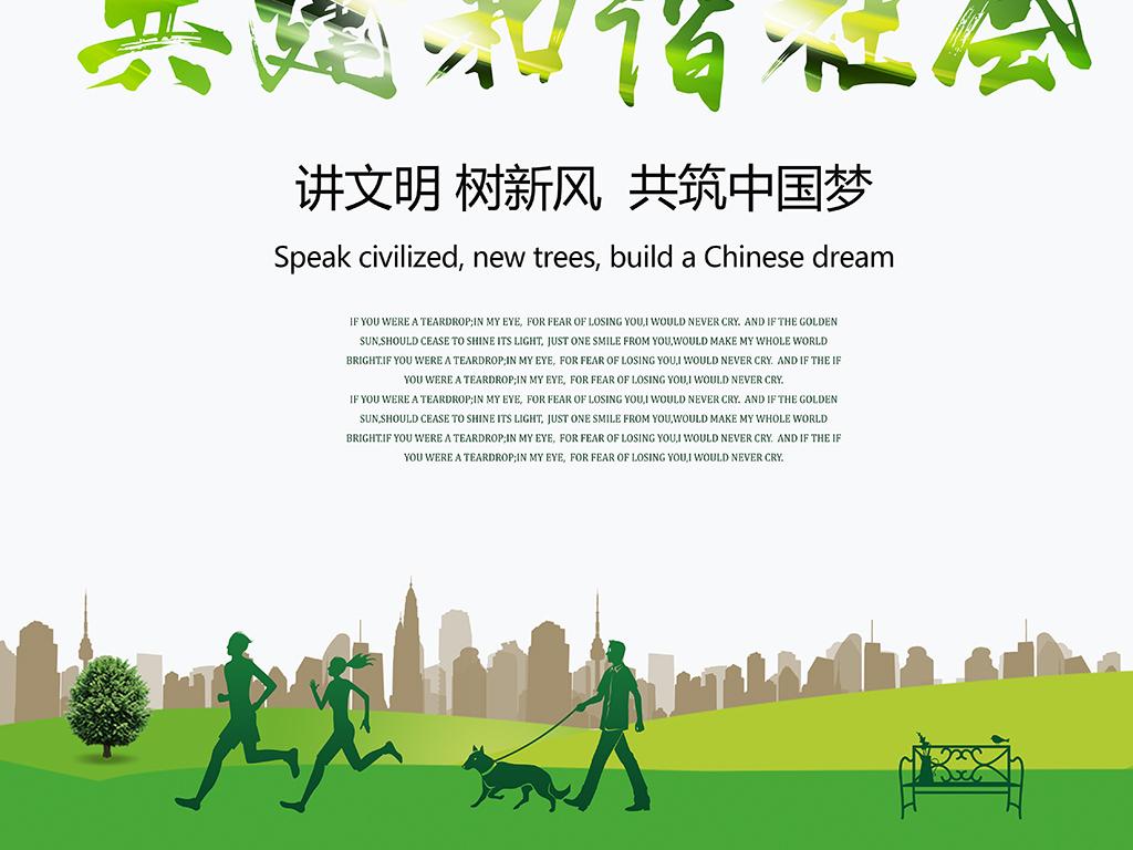 创建文明城市共建和谐社会公益海报展板模板