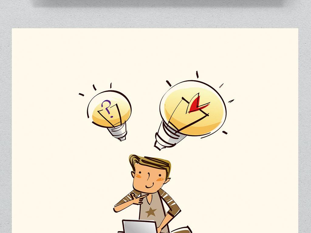 创意手绘企业文化展板思考能力励志海报