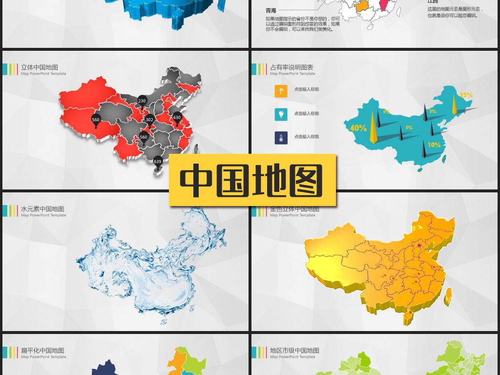 中国地图矢量素材区域地图动态P