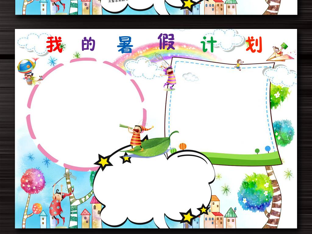 手抄报简报空白模板校报小报花边卡通