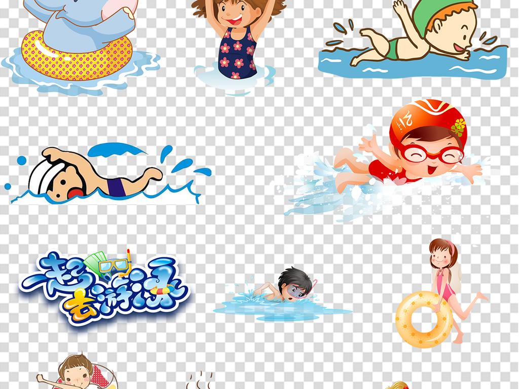 卡通游泳png设计素材