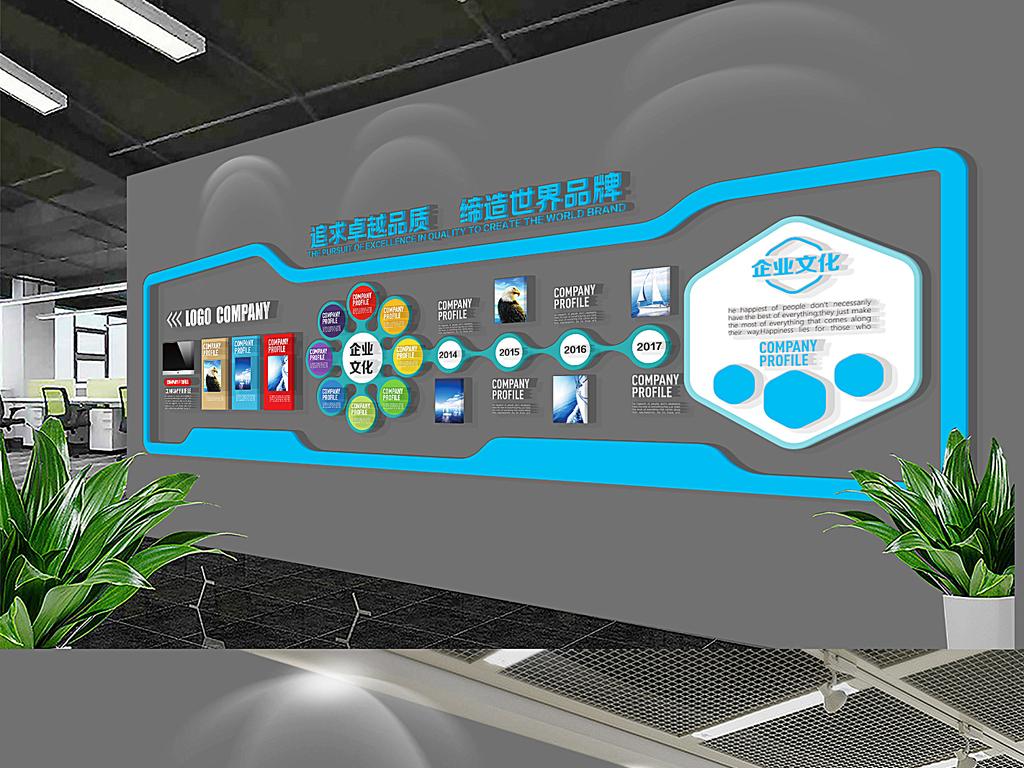 社区展厅发展员工历程团队标语宣传展板照片墙