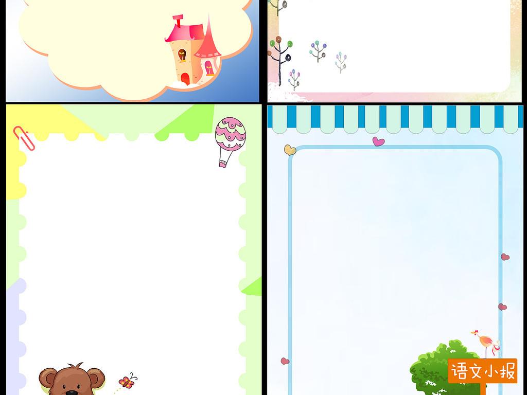 设计元素 背景素材 卡通边框 > 全套可爱儿童成长档案成长手册psd模板