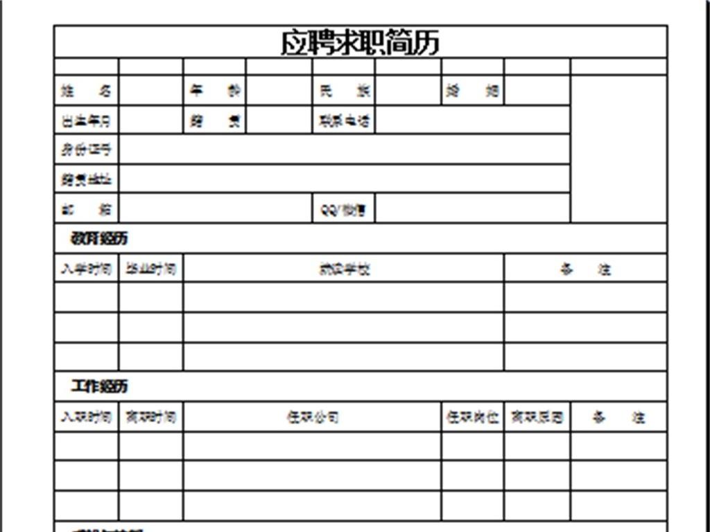 管理员工档案管理员工档案表员工档案资料表个人简历员工履历表入职表图片