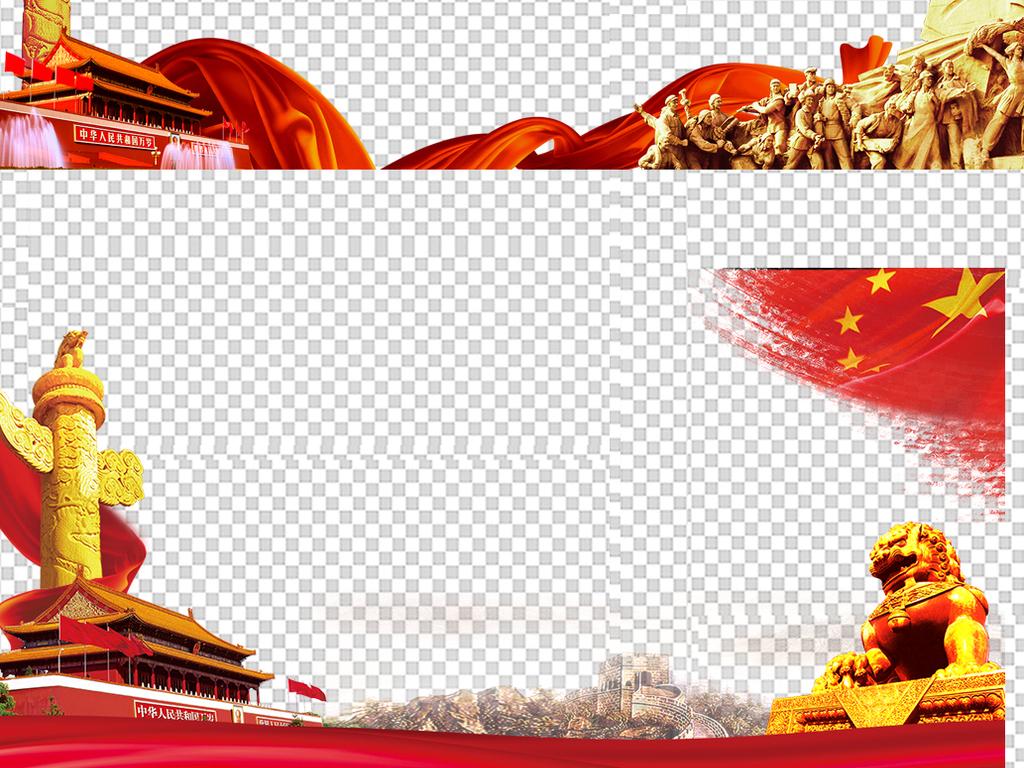 中国国旗天安门人民大会堂背景素材图片下载png素材 中国风素材图片