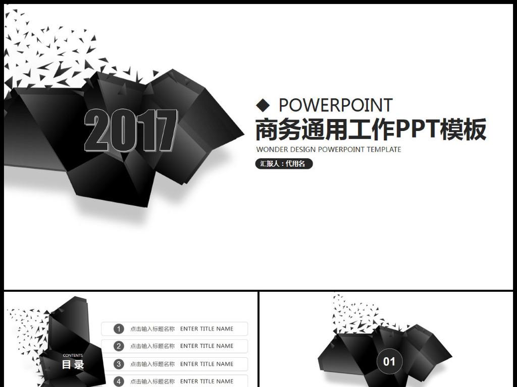 2017黑白商务简约年终总结ppt模板图片