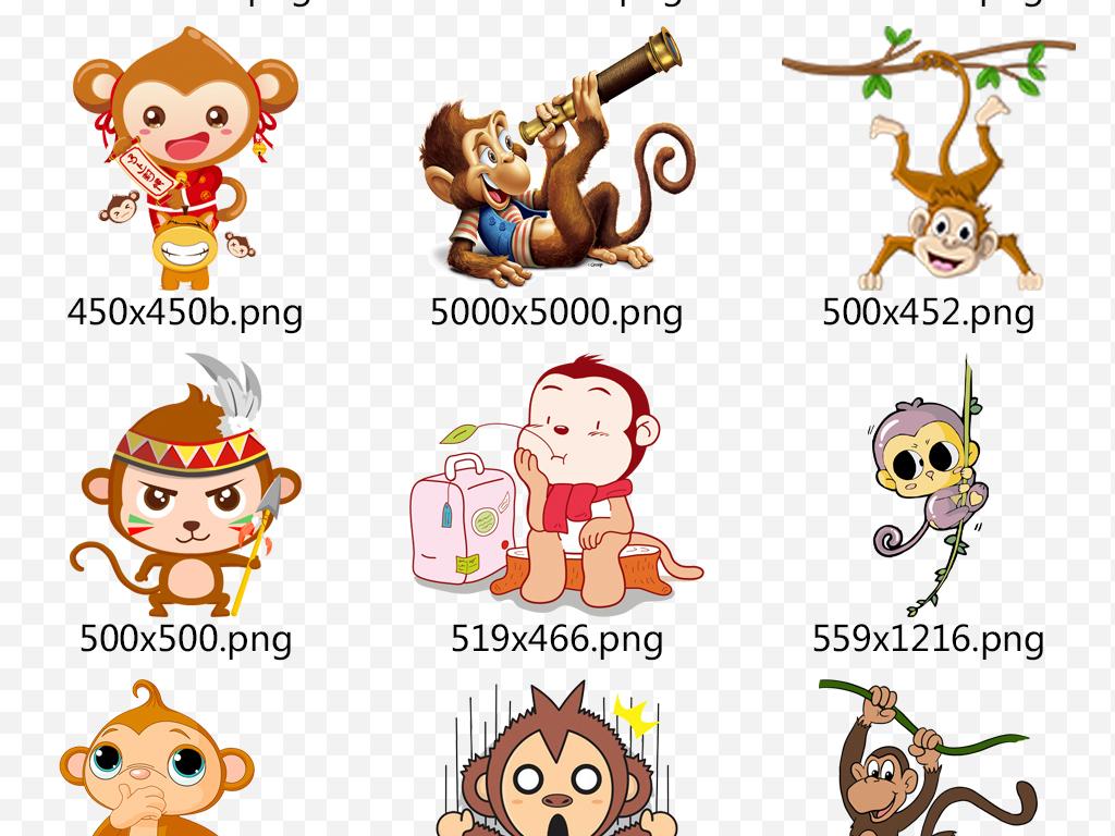 我图网提供精品流行卡通可爱猴子动物PNG透明素材下载,作品模板源文件可以编辑替换,设计作品简介: 卡通可爱猴子动物PNG透明素材 位图, RGB格式高清大图,使用软件为 Photoshop CC(.png) 手绘 卡通 现代