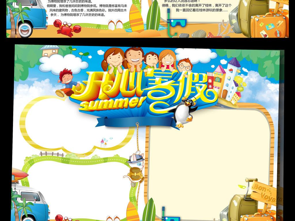 暑假生活小报假期旅游手抄报电子模板素材