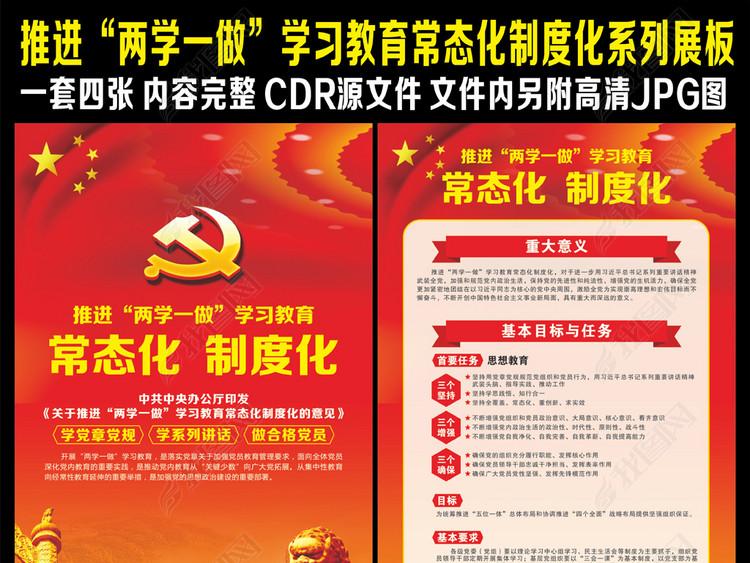 两学一做常态化制度化展板挂图cdr源文件