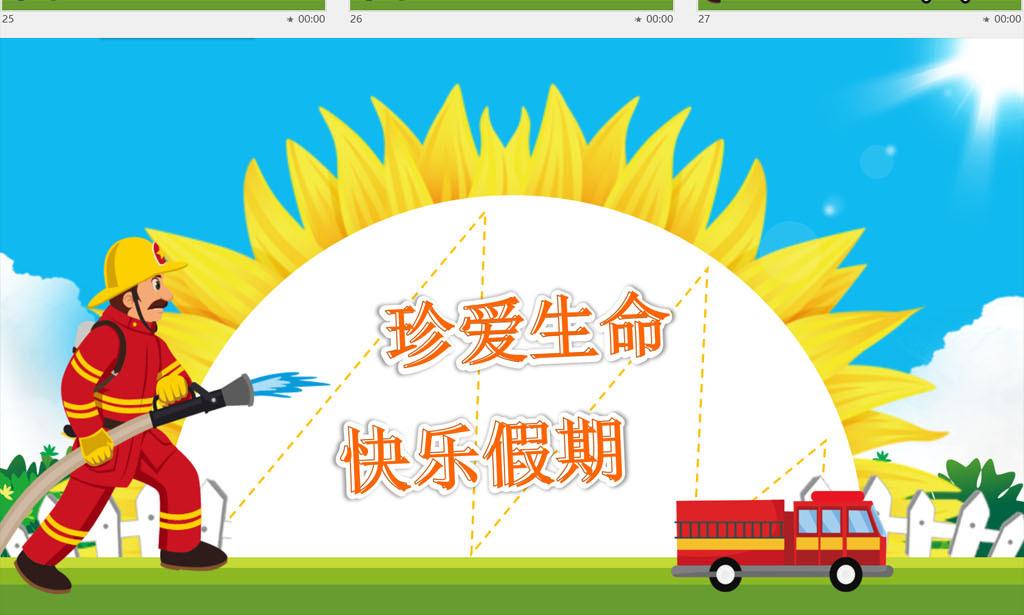 二年级消防安全教育囹�._2017校园防火消防安全教育ppt课件