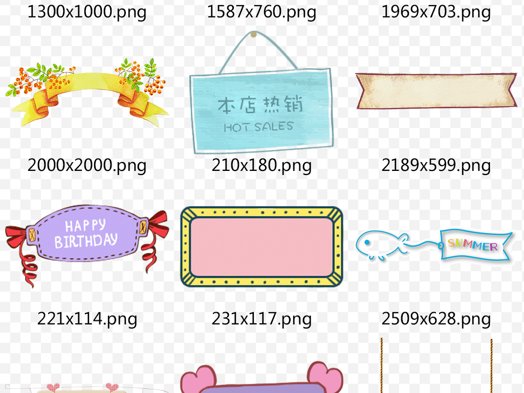 手绘分栏悬浮导航花纹边框卡通标题png图片素材_模板